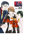 BL恋愛専科 vol.5三角関係(8)