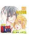 BL恋愛専科 vol.12年の差(8)
