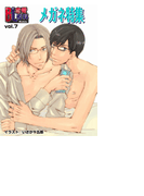 BL恋愛専科 vol.7メガネ(10)