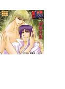 BL恋愛専科 vol.2凌辱(8)