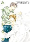 LOVE MODE(2) 志水ゆき全集(ディアプラス・コミックス)