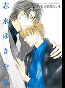 LOVE MODE(4) 志水ゆき全集(ディアプラス・コミックス)