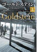ゴールドスティン 上(創元推理文庫)