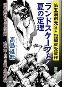 ランドスケープと夏の定理-Sogen SF Short Story Prize Edition-(創元SF文庫)