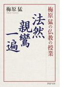 梅原猛の仏教の授業 法然・親鸞・一遍 (PHP文庫)(PHP文庫)