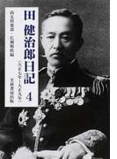 田健治郎日記 4 大正七年〜大正九年