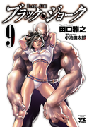 ブラック・ジョーク 9(ヤングチャンピオン・コミックス)