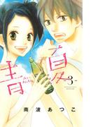 【期間限定価格】青Ao-Natsu夏(3)