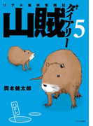 山賊ダイアリー リアル猟師奮闘記(5)