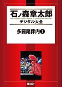 多羅尾伴内(1)