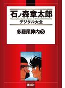 多羅尾伴内(3)