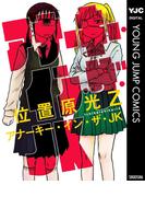 アナーキー・イン・ザ・JK(ヤングジャンプコミックスDIGITAL)