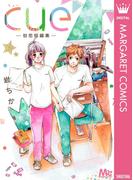 cue―初恋短編集―(マーガレットコミックスDIGITAL)