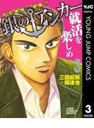銀のアンカー 3(ヤングジャンプコミックスDIGITAL)