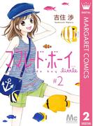 ママレード・ボーイ little 2(マーガレットコミックスDIGITAL)