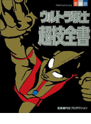 ウルトラ戦士超技全書(超全集)
