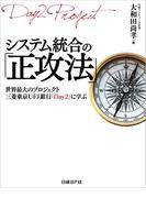 システム統合の「正攻法」(日経BP Next ICT選書)(日経BP Next ICT選書)
