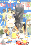極道幼稚園(シャレード文庫)