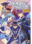 フルメタル・パニック!RPG (STANDARD R.P.G SYSTEM)