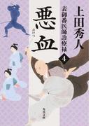 悪血 (角川文庫 表御番医師診療禄)(角川文庫)