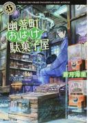 幽落町おばけ駄菓子屋 1 (角川ホラー文庫)(角川ホラー文庫)