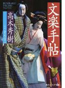 文楽手帖 (角川ソフィア文庫)(角川ソフィア文庫)