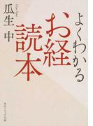 よくわかるお経読本 (角川ソフィア文庫)(角川ソフィア文庫)