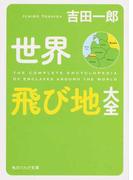 世界飛び地大全 (角川ソフィア文庫)(角川ソフィア文庫)