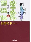 洛中洛外画狂伝 狩野永徳 上 (学研M文庫)(学研M文庫)