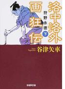 洛中洛外画狂伝 狩野永徳 下 (学研M文庫)(学研M文庫)