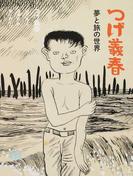 つげ義春 夢と旅の世界 (とんぼの本)