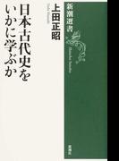 日本古代史をいかに学ぶか