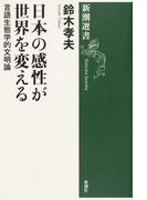 日本の感性が世界を変える 言語生態学的文明論