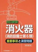 消火器〈消防設備士第6類〉重要事項と演習問題 改訂新版
