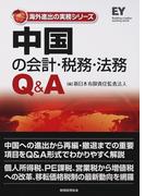中国の会計・税務・法務Q&A (海外進出の実務シリーズ)