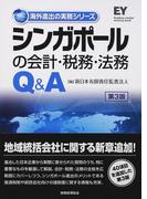 シンガポールの会計・税務・法務Q&A 第3版 (海外進出の実務シリーズ)