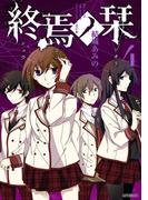 終焉ノ栞 4(ジーンシリーズ)