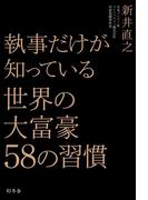 執事だけが知っている 世界の大富豪58の習慣(幻冬舎単行本)
