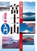 知識ゼロからの富士山入門(幻冬舎単行本)