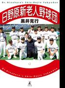 日野原新老人野球団(幻冬舎単行本)