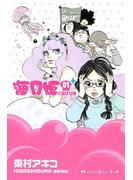 【期間限定 無料】海月姫(1)