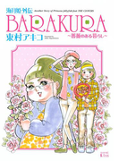 【限定価格】海月姫外伝 BARAKURA~薔薇のある暮らし~(1)