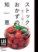 LEE CREATIVE KITCHEN Portable ストックおかずの知恵(集英社女性誌eBOOKS)