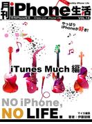 月刊iPhone生活Vol.13「iTunes Matchのここがすごい!」(マイカ文庫)
