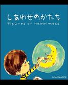 しあわせのかたち Figures of Happiness(マイカ文庫)