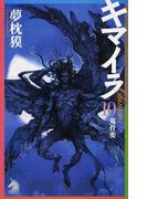 キマイラ 10 鬼骨変 (ソノラマノベルス)