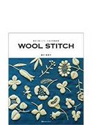 WOOL STITCH 素朴で優しいウール糸の刺繡図案