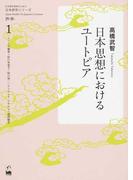 日本思想におけるユートピア (日本語学習者のための日本研究シリーズ)