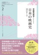 日本の映画史 10のテーマ (日本語学習者のための日本研究シリーズ)