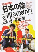 「日本の敵」を叩きのめす! (説教ストロガノフ)